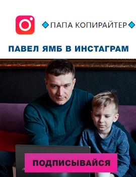 Павел Ямб в инстаграм