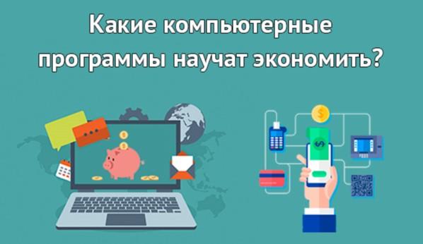 Компьютерные программы для экономии